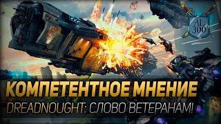 КОМПЕТЕНТНОЕ МНЕНИЕ ◆ Dreadnought - слово ветеранам!