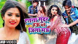 #VIDEO   एतना सुन्दर हऊ मरे जिला मऊ   Angad Pal   Ft. Rani   Mare Jila Mau   Bhojpuri Song 2020