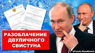 Разоблачение двуличного свистуна. Как Путин одурачил население. Доказательства | Pravda GlazaRezhet