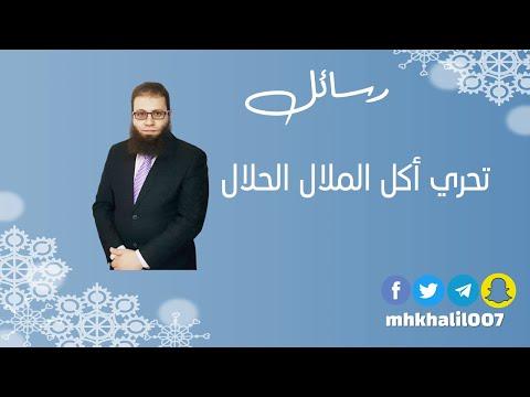 تحري أكل المال الحلال | م. محمود حامد