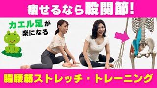 【1回で変わる】硬くてもOK!腸腰筋ストレッチ【カエル足が楽になる】