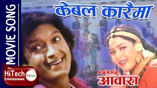 Cable Carai Ma | Nepali Movie Song Awara | Rajesh Hamal | Pooja Chand