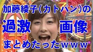 フジ加藤綾子アナ(カトパン)の過激お宝画像・動画集!