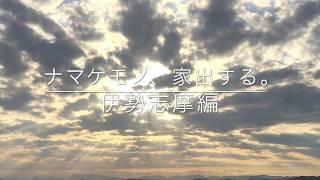 【ナマケモノch】家出するナマケモノ(伊勢志摩編)