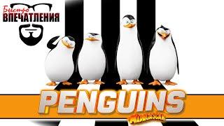 """Быстровпечатления: """"Пингвины Мадагаскара"""" (Penguins of Madagascar)"""
