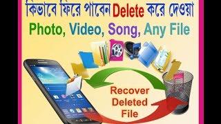 কীভাবে Delete হয়ে যাওয়া যেকোন Photo, Song Video, File  ফিরে পাবেন? (Recover Any Deleted File)
