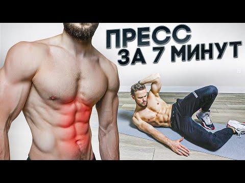 СУПЕР ПРЕСС ЗА 7 МИНУТ В ДЕНЬ В 2020 (ГАРАНТИРОВАННО)