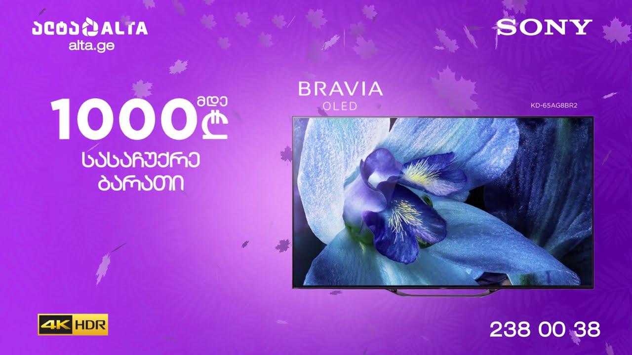 საშემოდგომო შემოთავაზება Sony Bravia-ს ტელევიზორებზე