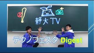 【ダイジェスト】第24回テクノフェスタin浜松 -静岡大学 -
