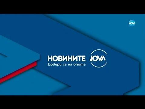 Новините на NOVA (07.02.2020 - централна емисия)