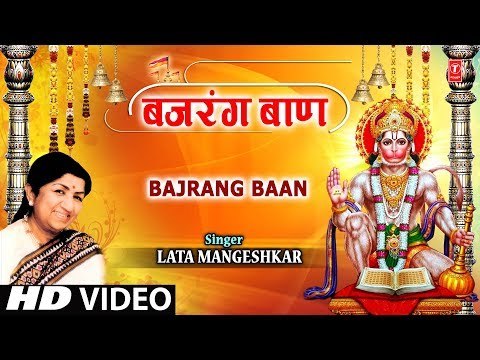 Special   BAJRANG BAAN I LATA MANGESHKAR I Full HD Video I Shree Hanuman Chalisa