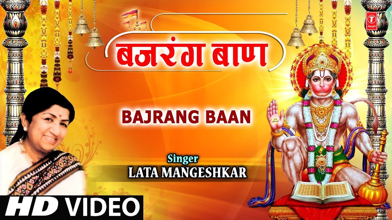 मंगलवार Special बजरंग बाण BAJRANG BAAN I LATA MANGESHKAR I Full HD Video I Shree Hanuman Chalisa