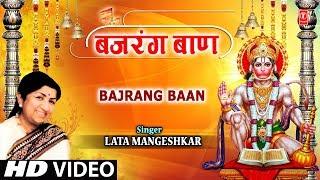 मंगलवार Special बजरंग बाण BAJRANG BAAN I LATA MANGESHKAR I Full HD I Shree Hanuman Chalisa