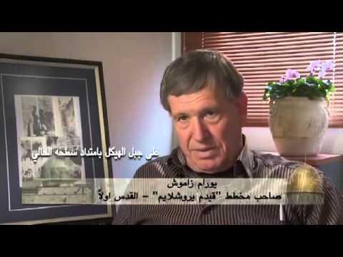 فيلم وثائقي عن القدس   YouTube