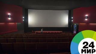 В российских кинотеатрах будут крутить ролики о действиях при пожаре - МИР 24