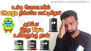 7 Tips to improve battery life on any Android phones without any apps | Tips and Tricks in Tamil # 8