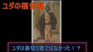 【ゆっくり歴史解説】ユダは実は裏切り者ではなかった![02]