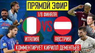 Италия против Австрии Прямой эфир 1 8 евро