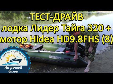 Тест-драйв мотора Hidea HD9.8FHS (8) лодка Лидер Тайга 320