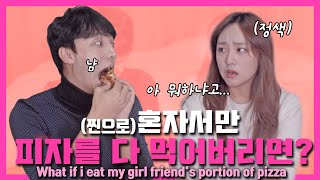 [Couple Pranks] What if i eat my girl friend's portion of pizza