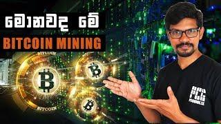 Bitcoin Mining Explained 2018 - සිංහලෙන්