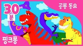 공룡 동요 총집합! | 티라노사우루스, 안킬로사우루스, 트리케라톱스 외 22곡 | + 모음집 | 공룡 동요 | 핑크퐁! 인기동요