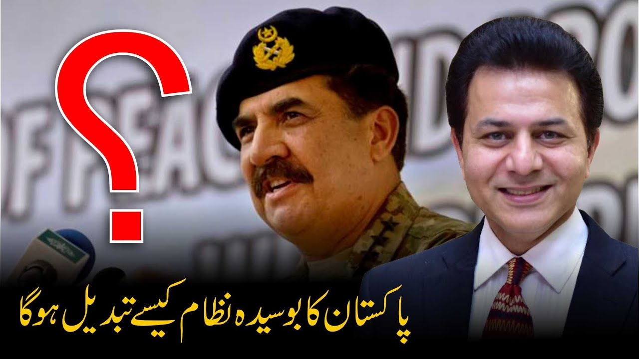 Who Will Change Pakistan's Rotten  System | Abdullah Hamid Gul