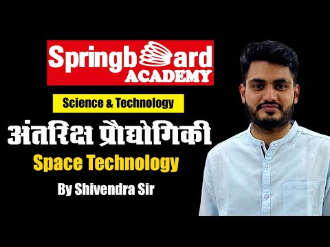 Springboard Academy Online: Space Technology (अंतरिक्ष प्रौद्योगिकी )by  Shivendra Sir