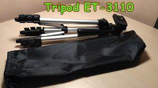 Штатив ET - 3110 з сайту GearBest. Розпакування та огляд.