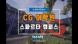 필리핀 세부 CG어학원 스파르타캠퍼스 홍보영상