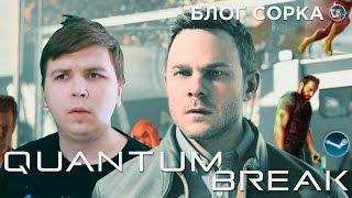 Обзор Quantum Break [Блог Сорка]