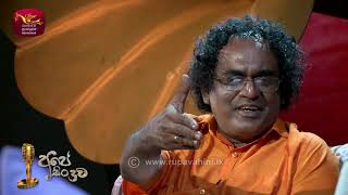 2021-01-15 | අපේ සිංදුව | Ape Sinduwa | Programme 36 | @Sri Lanka Rupavahini  Thumbnail