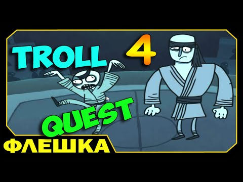 ч.04 Затролируй мозг - Troll Quest 4 (прохождение)