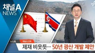 [단독]北 광산 50년간 개발 욕심내는 중국 자본 thumbnail