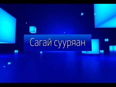 Сагай сууряан. Эфир от 25.03.2017