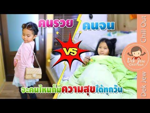 ละครเด็กจิ๋ว | คนรวย vs คนจน