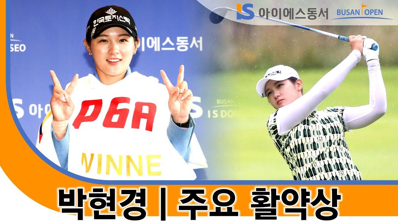 KLPGA 통산 2승 했어요! 박현경 주요 활약상 : 아이에스동서 부산오픈