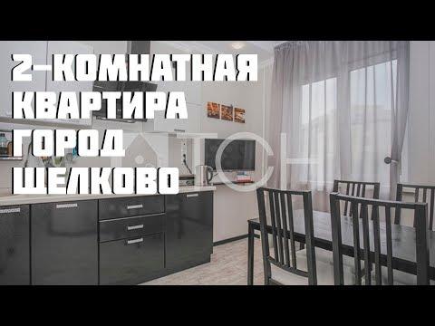 Обзор двухкомнатной квартиры, Щелково, мкр Богородский