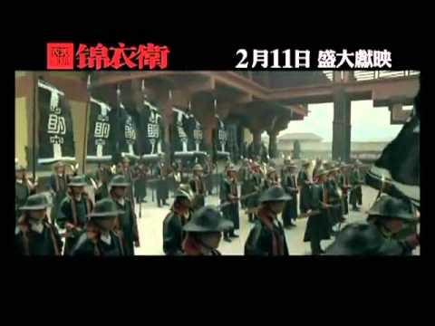 14 Blades (Donnie Yen) - #2 Trailer Deutsch/German 2010