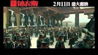 14 Blades (Donnie Yen) - #2 Trailer Deutsch/German 2010