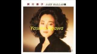 阿川泰子 - IN A SENTIMENTAL MOOD