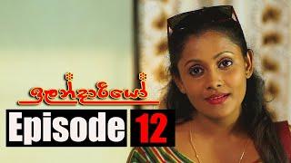 Ilandariyo - ඉලන්දාරියෝ | Episode 12 | 26 - 01 - 2021 | Siyatha TV Thumbnail