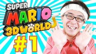 【瀬戸の実況】スーパーマリオ3Dワールドをふたりで実況プレイ! Part 1 thumbnail