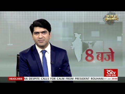 Hindi News Bulletin | हिंदी समाचार बुलेटिन – Jan 01, 2018 (8 Pm)