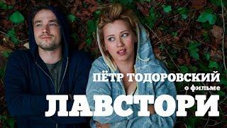 XXV Окно в Европу | Петр Тодоровский о фильме «Лавстори»