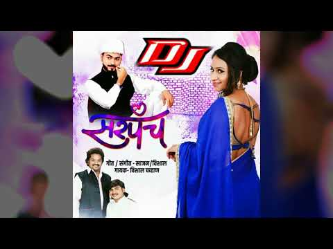 Shalu Music Presents - Mi Sarpanch ( Remix )New Marathi Lokgeet - Sajan Vishal