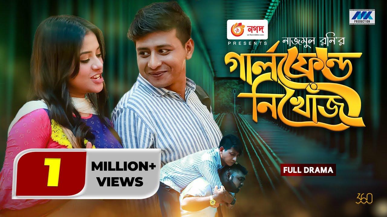 Girlfriend Nikhoj | Shamim Hasan Sarkar | Tasnuva Tisha | Nazmul Roni | Eid New Natok 2021