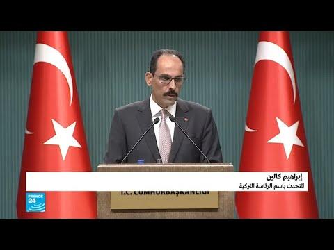 المتحدث باسم الرئاسة التركية: إدارة ترامب تستخدم التجارة والدولار كأسلحة  - نشر قبل 4 ساعة