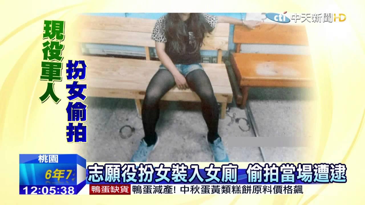 20150817中天新聞 志願役變裝辣妹 潛入女廁偷拍被逮 - YouTube