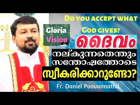 ദൈവം നല്കുന്നതെന്തും സന്തോഷത്തോടെ സ്വീകരിക്കാറുണ്ടോ? | Do you accept what God gives? | Fr Daniel
